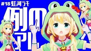 #18【BB素材】虹河ラキの例のアレ【虹河ラキ】