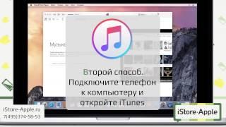 Резервное копирование Айфона (iPhone)