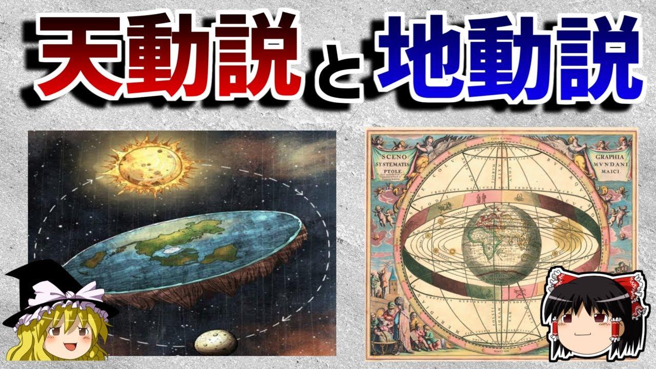 【ゆっくり解説】古代人は宇宙をどう考えたのか-天動説と地動説-