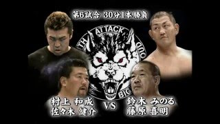 "Big Mouth LOUD tag team match - ""Illusion 4"" 2006.4.19 佐々木健介&..."