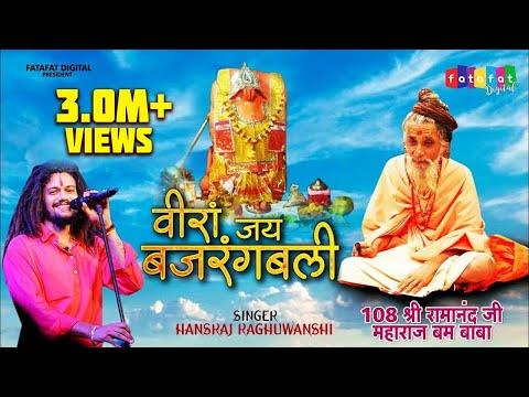 Video - https://youtu.be/5gzLypaW1Nw Jai Shree Ram jai Hanuman ji jai Bajrang Bali ji 🙏