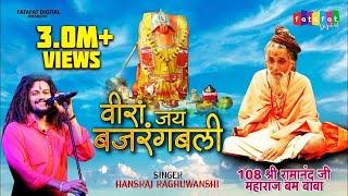 Hanuman Jayanti Special 2020 || Veera Jai Bajrangbali || Hansraj Raghuwanshi | Official Music Video