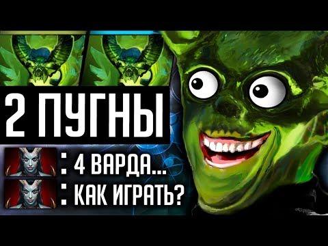 видео: 2 ПУГНЫ УДИВЛЯЮТ ВРАГА | pugna dota 2