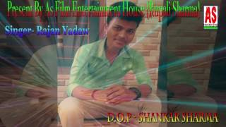 Mai Barish Ho Jaunga Singer Rajan Yadaw As Film Entertainment House