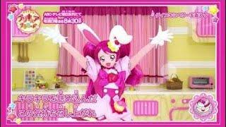 【ダンスムービー】キュアホイップ(CV:美山加恋) キャラクターソング「...