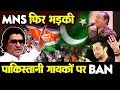 Stop Working With Pakistani Singers, Says MNS To Bollywood