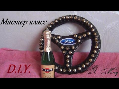 Подарок любимому на 23 февраля. Сладкий руль из конфет своими руками. wheel of sweets