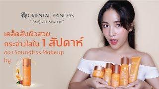 OP Beauty Channel Ep 24 เคล ดล บ ผ วสวยกระจ างใสใน 1 ส ปดาห