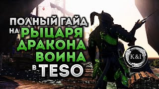 Elder Scrolls Online: Рыцарь Дракона (Stamina PvE) | Гайд