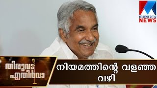 Chandy's Law of Law | Manorama News