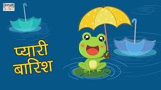 प्यारी बारिश | Hindi Nursery Rhymes For Children With Lyrics | Baby Songs By Catrack Kids
