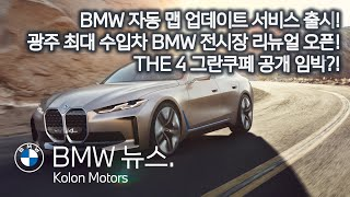 BMW자동맵업데이트출시&광주전시장리뉴얼오픈&am…