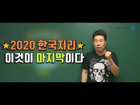 [메가스터디] 지리 이기상 쌤 - ★2020 한국지리★ 이것이 마지막이다 OT