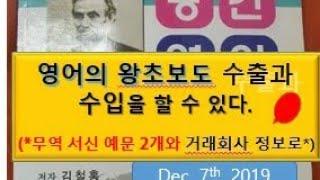 ★왕초보의  무역서신 작성비법 (수출입 제의, 거래 싸…
