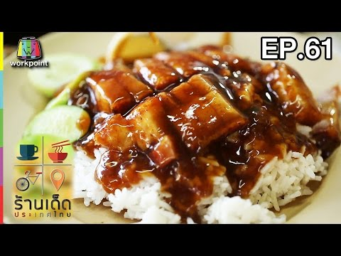 ย้อนหลัง ร้านเด็ดประเทศไทย | EP.61 | 6 มี.ค.60