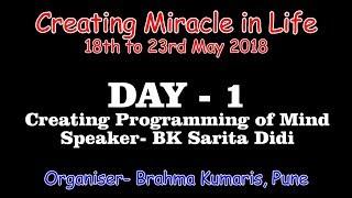 اليوم 1 || خلق برمجة العقل || BK ساريتا ديدي || بيون - 18 أيار / مايو 2018