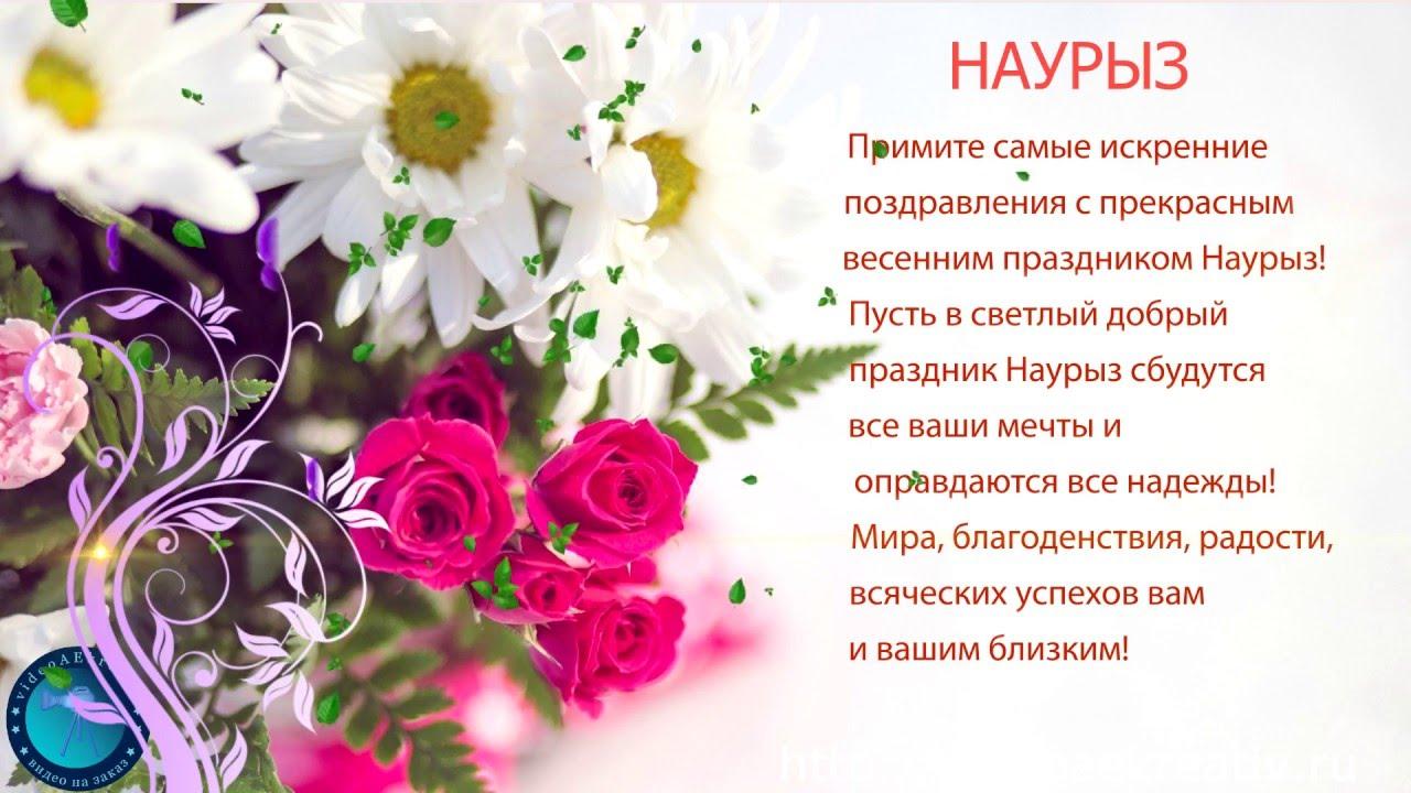 Поздравление с казахскими праздниками фото 303