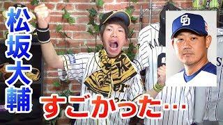 2018.4.19阪神タイガースVS中日ドラゴンズ【ハイライト】松坂大輔と小野...