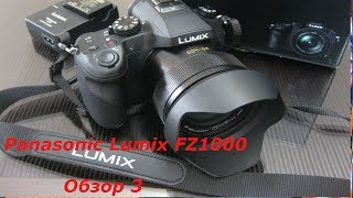 panasonic Lumix FZ 1000 обзор 3 фотоаппарата Панасоник Люмикс FZ 1000