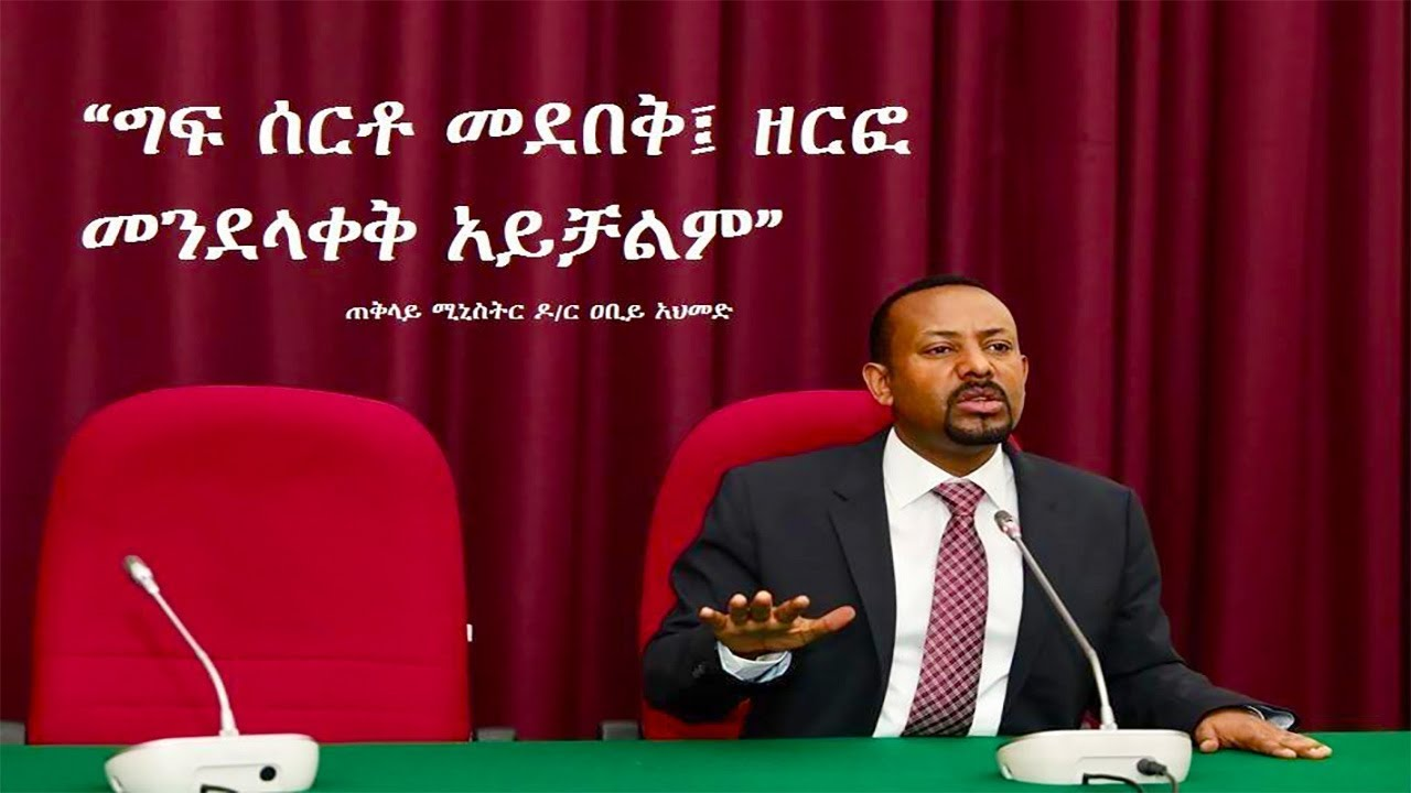 Message from Dr Abiy Ahmed