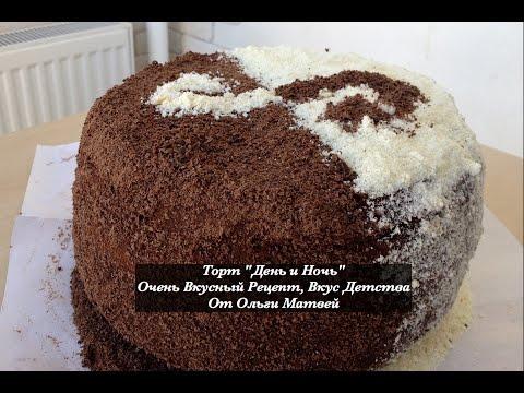 как приготовить торт день и ночь видео