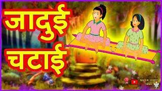 जादुई चटाई Magical Mat Funny Video हिंदी कहानियां Hindi Kahaniya Comedy Video