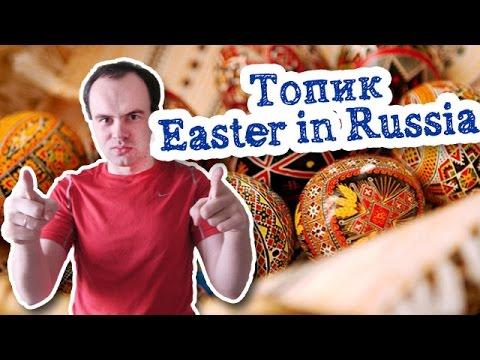 Топик Easter in Russia Пасха в России устная тема на английском