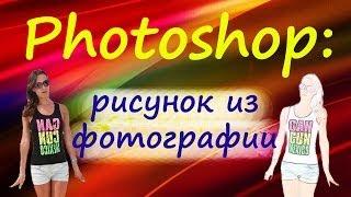 Фотошоп - Как сделать из фотографии рисунок в фотошопе