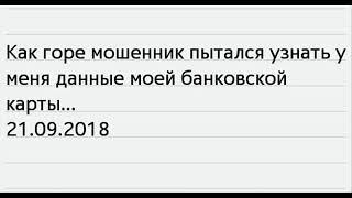Лохотрон по телефону)))