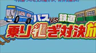 対決 旅 路線 バス 乗り継ぎ ローカル ローカル路線バスVS鉄道 乗り継ぎ対決旅4