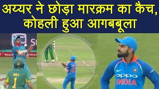 India vs South Africa 5th ODI : Virat Kohli gets angry after Sheryas Iyer drops Markram