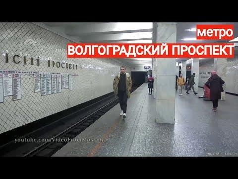 """метро """"Волгоградский проспект"""" // 1 ноября 2018"""