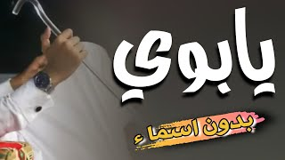 شيلة يابوي وانت الطيب||ناصر السيحاني2020 افخم شيلات حماسيه شيلة ابوي بدون اسم عامه|اهدا لكل اب🌷
