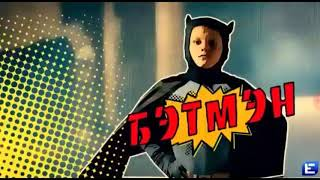 Потому что я бэтмен.