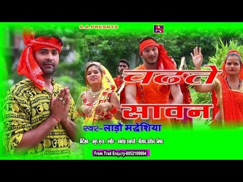 CHADTE SAWAN Bol bam Lado Madheshiya चढते सावन - Bhojpuri Hit Songs - 2018