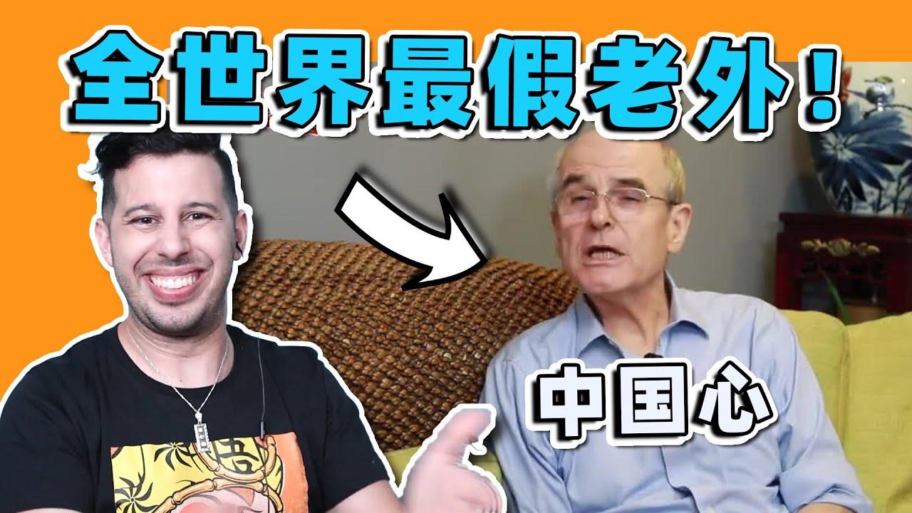 英语老师见最假老外!美国面孔,中国心!【阳和平英语分析】