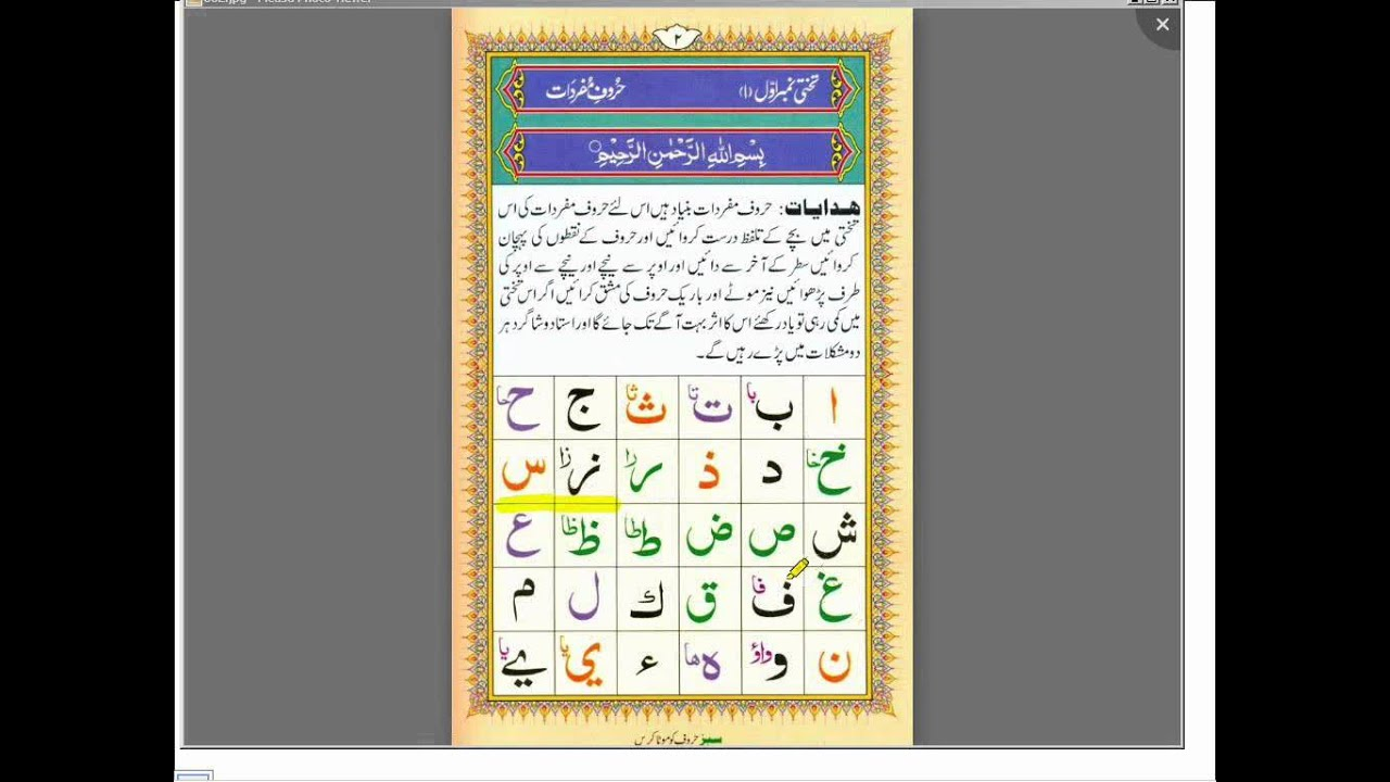 Free Quran Learning