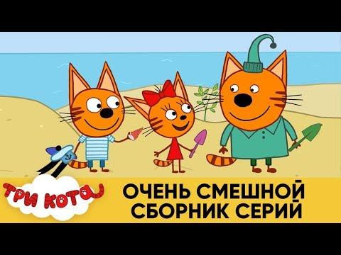 Три Кота   Очень смешной сборник серий   Мультфильмы для детей
