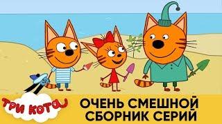 Три Кота | Очень смешной сборник серий | Мультфильмы для детей
