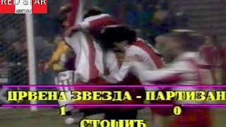 Crvena Zvezda - Partizan 1:1 / četvrtfinale kupa (1988.)