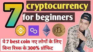 7 cryptocurency for beginners | best crypto coin for beginners 2021 | cryptocurrency to invest now