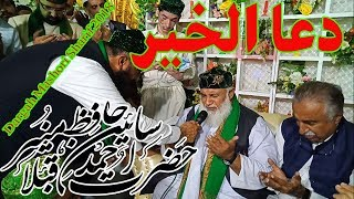 Dua at Dargah Mashori Sharif 2018 by Sain Qibla Hafiz Muneer Ahmed | Qurb Dhani Badshah - Qasmi Ayaz