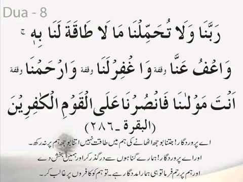 15 Quranic Dua with Translation Urdu wmv YouTube