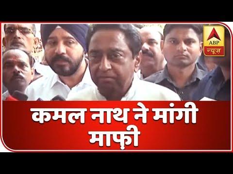 Kaun Banega Mukhyamantri(18.09.2018): Kamal Nath Apologizes For Skipping Digvijaya Singh's Cut-Out