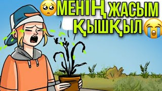 #қазақшаанимация МЕН ҚЫШҚЫЛ ЖЫЛАЙМЫН😭💚АНИМАЦИЯ ҚАЗАҚША .анимация😱Менің әңгімем💖.қазақша анимация