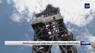 حكومة الاحتلال تؤجل ضخ الغاز من حقل لوثيان الذي سيصدر للمملكة (24/12/2019)