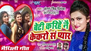 बेटी करिहें नै केकरो सं प्यार #Antra Singh Priyanka का सबसे जबरदस्त हिट गाना - Maithili Song 2019