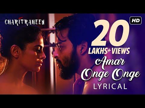 Amar Onge Onge | Lyrical | Charitraheen | Naina | Saurav | Lagnajita | Hoichoi | SVF Music
