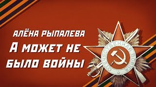 Алена Рыпалева - А может не было войны