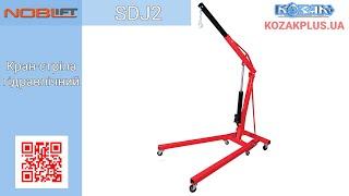 Кран-стрела гидравлический SDJ2(Гуськовые краны незаменимы при работе в условиях ограниченного пространства и для обработки нестандартны..., 2013-03-14T08:20:06.000Z)